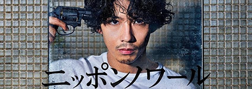 ドラマ『ニッポンノワール』特集